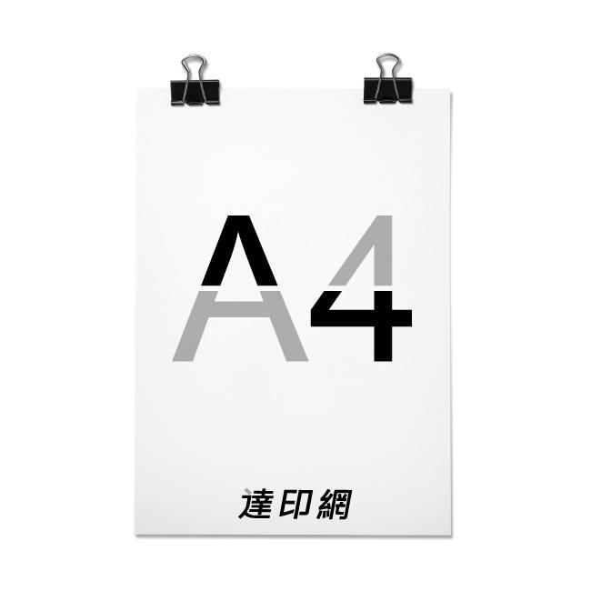A4單色海報