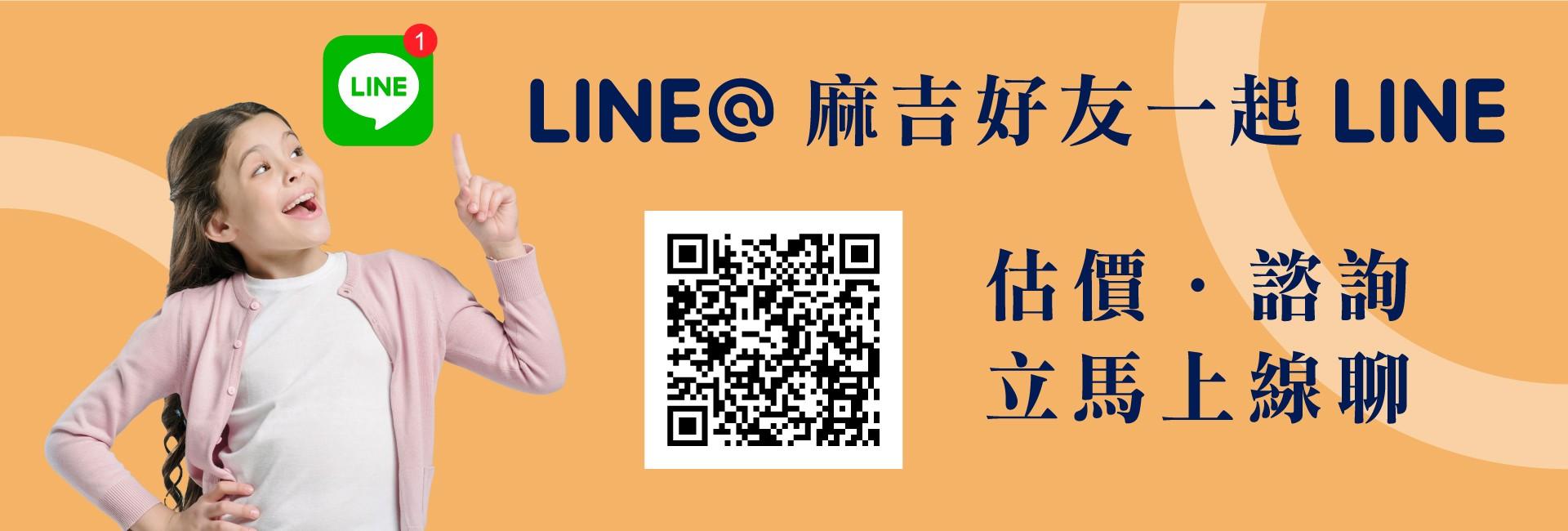 LINE-AT-固定頁面-PC_達印網