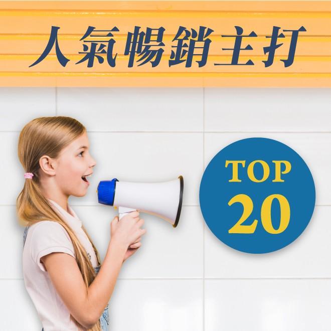 人氣暢銷主打Top 20