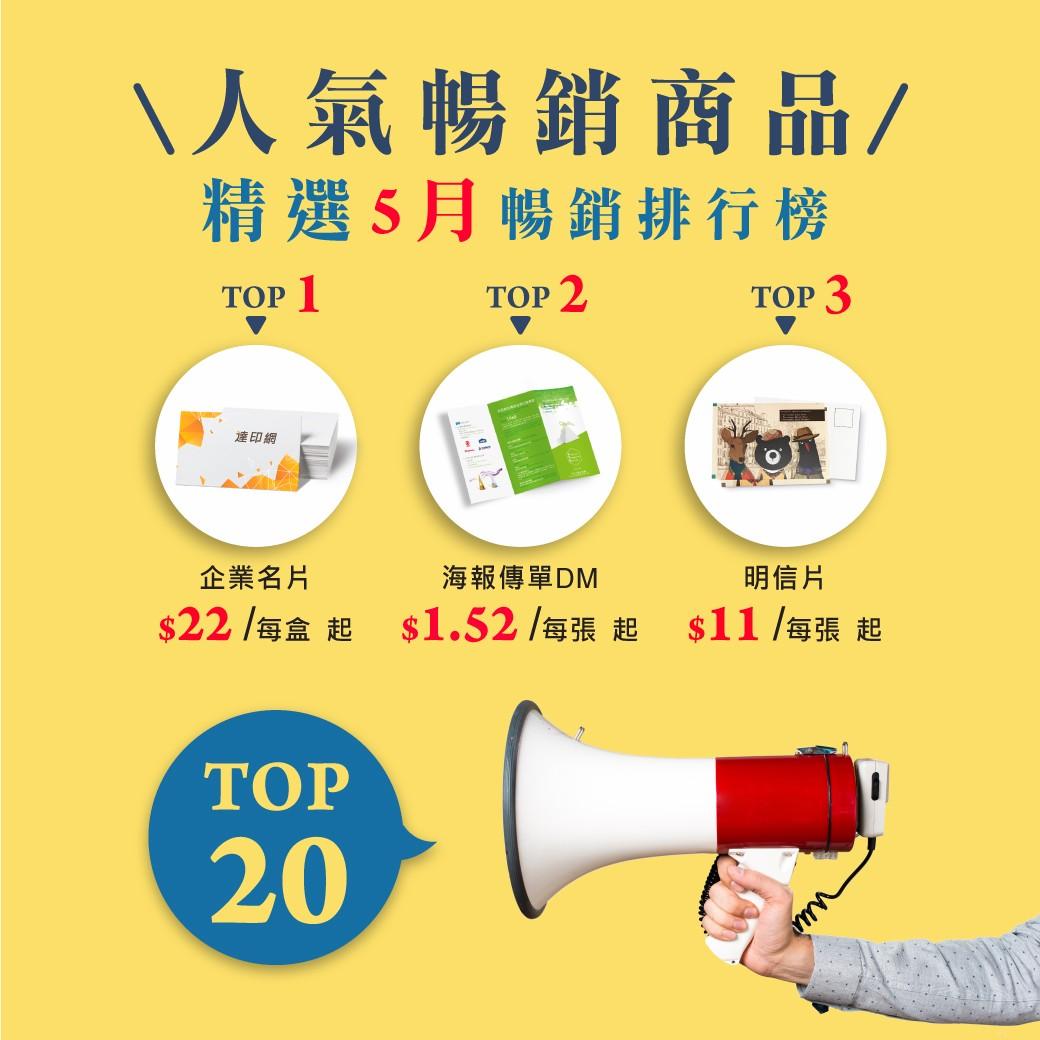 人氣暢銷商品top20